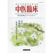 中医臨床 Vol.42No.2(2021年6月) [単行本]