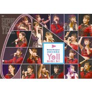 Hello! Project 研修生発表会 2021 3月 ~Yell~