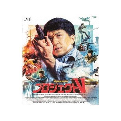 プロジェクトV スペシャルエディション [Blu-ray Disc]