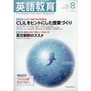 英語教育 2021年 08月号 [雑誌]