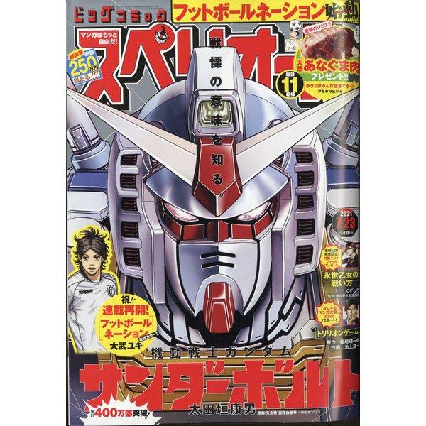 ビッグコミックスペリオール 2021年 7/23号 [雑誌]