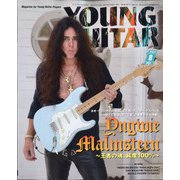 YOUNG GUITAR (ヤング・ギター) 2021年 08月号 [雑誌]