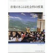 増刊歴史地理教育 2021年 07月号 [雑誌]