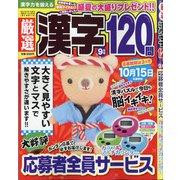 厳選漢字120問 2021年 09月号 [雑誌]