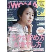 日経 WOMAN (ウーマン) 2021年 08月号 [雑誌]