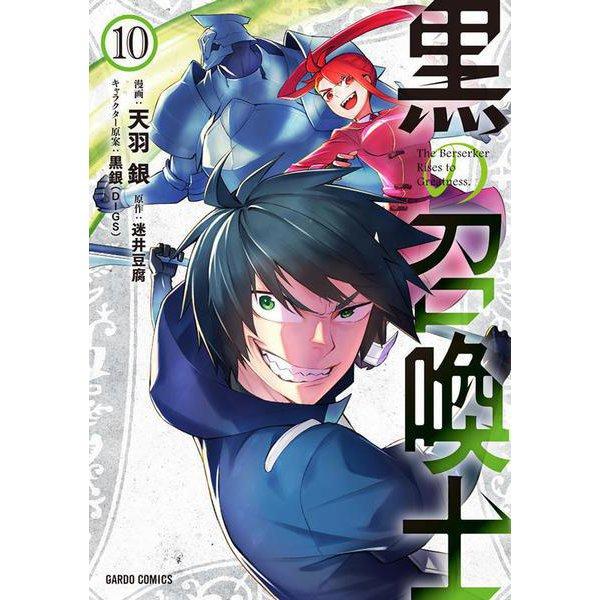 黒の召喚士 10(ガルドコミックス) [コミック]