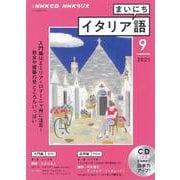 NHK CD ラジオ まいにちイタリア語 2021年9月号 [磁性媒体など]