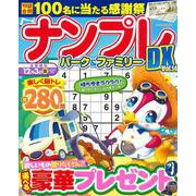 ナンプレパーク&ファミリーDX vol.14(POWER MOOK<91>) [ムックその他]