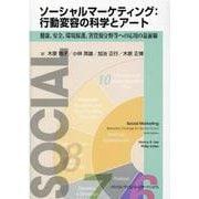 ソーシャルマーケティング:行動変容の科学とアート-健康、安全、環境保護、省資源分野等への応用の最前線 [単行本]