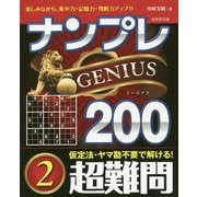 ナンプレGENIUS200 超難問〈2〉 [単行本]