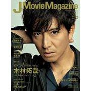 J Movie Magazine<Vol.73>(パーフェクト・メモワール) [ムックその他]