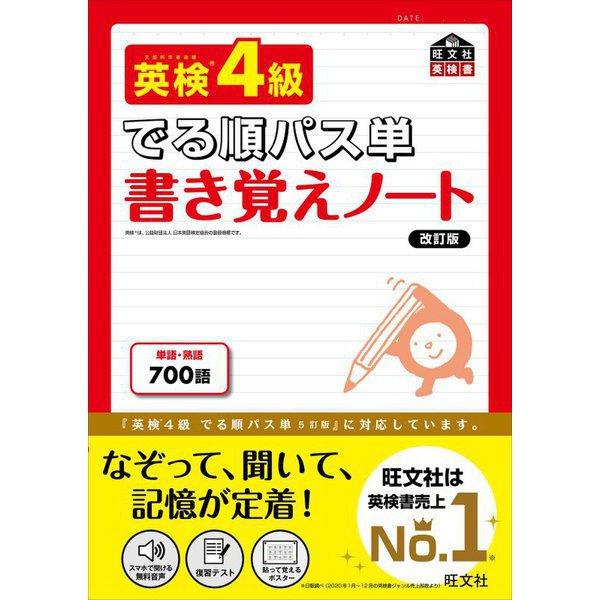 英検4級でる順パス単 書き覚えノート 改訂版 [単行本]