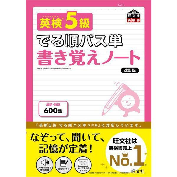 英検5級でる順パス単 書き覚えノート 改訂版 [単行本]