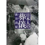 日本人の葬儀(角川ソフィア文庫) [文庫]