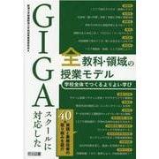 GIGAスクールに対応した全教科・領域の授業モデル [単行本]