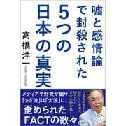 嘘と感情論で封殺された5つの日本の真実 [単行本]