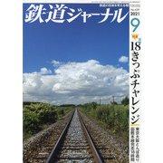 鉄道ジャーナル 2021年 09月号 [雑誌]