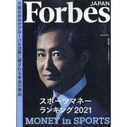 Forbes JAPAN (フォーブスジャパン) 2021年 09月号 [雑誌]