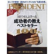 PRESIDENT (プレジデント) 2021年 8/13号 [雑誌]