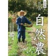 完全版 川口由一自然農―農薬を使わず、耕さない 野菜と米のつくり方 [単行本]