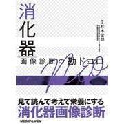 消化器画像診断の勘ドコロNEO(画像診断の勘ドコロNEO<4>) [全集叢書]