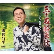 三十石船哀歌/トンカラリン