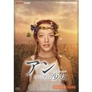 アンという名の少女 SEASON 1 DVD-BOX