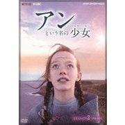アンという名の少女 SEASON 2 DVD-BOX