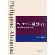 フィリピン年鑑〈2021〉 [単行本]