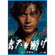 大河ドラマ 青天を衝け 完全版 第壱集 ブルーレイ BOX