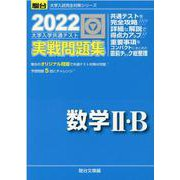 2022-共通テスト対策実戦問題集 数学Ⅱ・B [全集叢書]