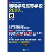 浦和学院高等学校 2022年度 [全集叢書]