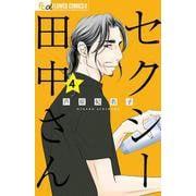 セクシー田中さん<4>(フラワーコミックス α) [コミック]