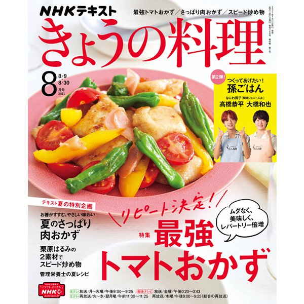 NHK きょうの料理 2021年 08月号 [雑誌]