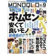 MONOQLO (モノクロ) 2021年 09月号 [雑誌]