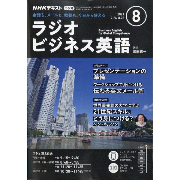 ラジオビジネス英語 2021年 08月号 [雑誌]