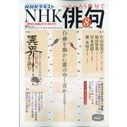 NHK 俳句 2021年 08月号 [雑誌]