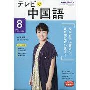 NHK テレビで中国語 2021年 08月号 [雑誌]