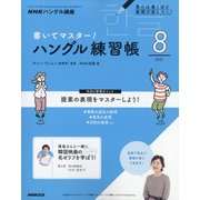 NHK テレビでハングル講座 書いてマスター ! ハングル練習帳 2021年 08月号 [雑誌]