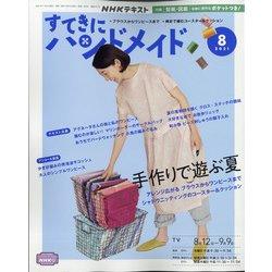 NHK すてきにハンドメイド 2021年 08月号 [雑誌]