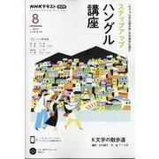 ラジオ ステップアップハングル講座 2021年 08月号 [雑誌]