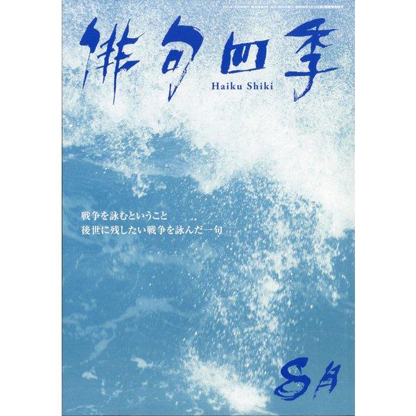 俳句四季 2021年 08月号 [雑誌]