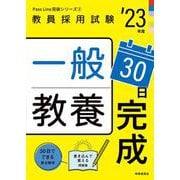 一般教養30日完成(2023年度版 Pass Line突破シリーズ②) [全集叢書]