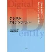 デジタルアイデンティティー―経営者が知らないサイバービジネスの核心 [単行本]