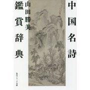 中国名詩鑑賞辞典(角川ソフィア文庫) [文庫]