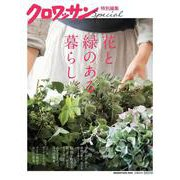 クロワッサン特別編集 花と緑のある暮らし。 [ムックその他]
