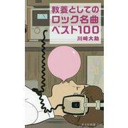 教養としてのロック名曲ベスト100(光文社新書) [新書]