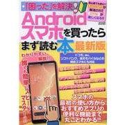 「困った」を解決!Androidスマホを買ったらまず読む本 最新版(メディアックスMOOK) [ムックその他]