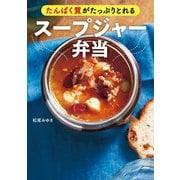 たんぱく質がたっぷりとれるスープジャー弁当 [単行本]