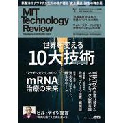 MITテクノロジーレビュー[日本版] Vol.4/Summer 2021 10 Breakthrough Technologies(アスキームック) [ムックその他]